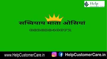 Osiyan Mata Temple Shri Sachchiyay Mataji @ 08385840072, 02922 274 260