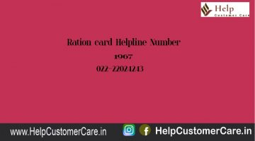 Ration card Helpline Number